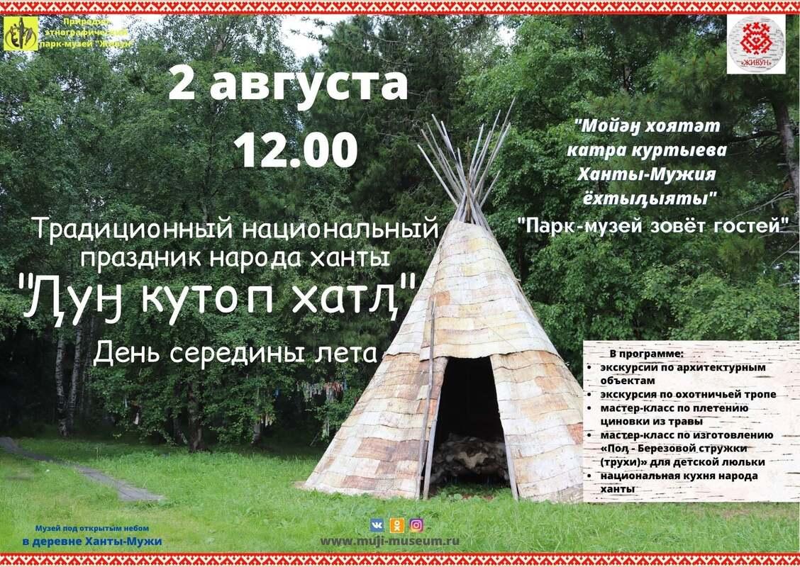 Коренные народы ЯНАО отмечают праздник День середины лета