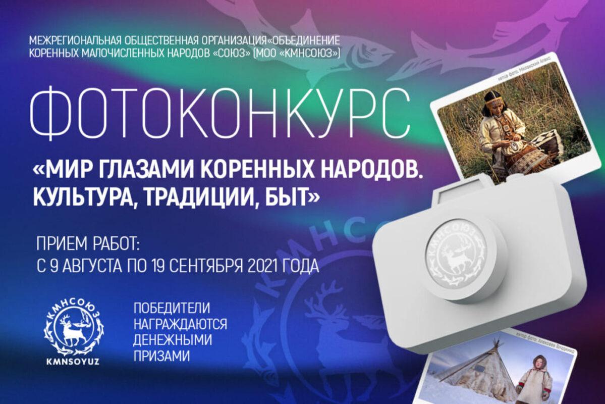 Начался 3 этап конкурса «Мир глазами коренных народов. Культура, традиции, быт»