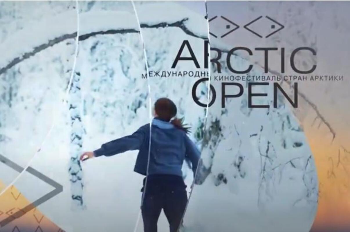 98 стран прислали заявки на участие в конкурсе V кинофестиваля Arctic open